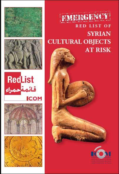 نسخة قائمة الحمراء